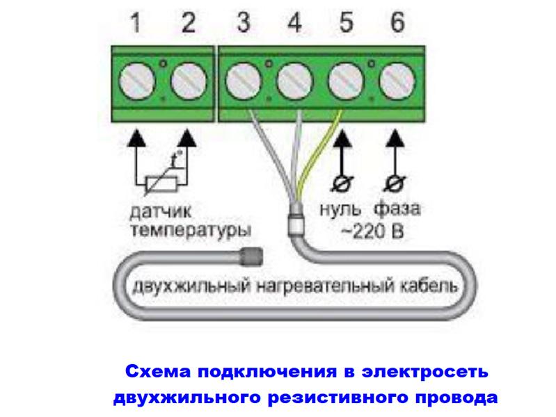 Схема двухжильная
