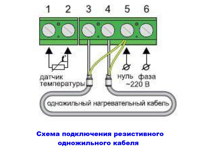Схема для одножильного