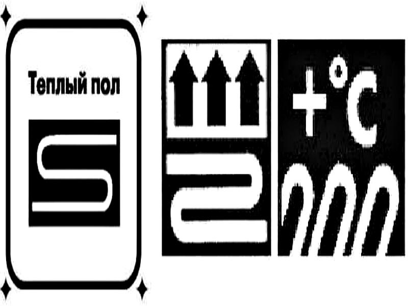 Пиктограммы для укрытий теплого пола