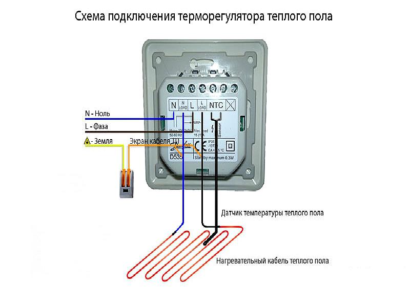 Схема подключения регулятора температуры теплого пола